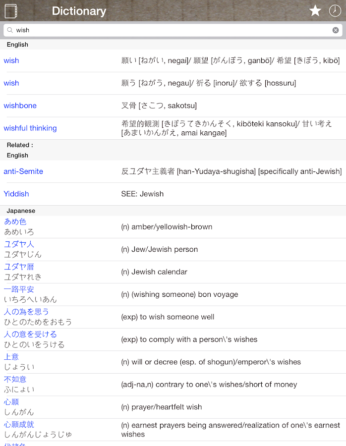 english to japanese character dictionary