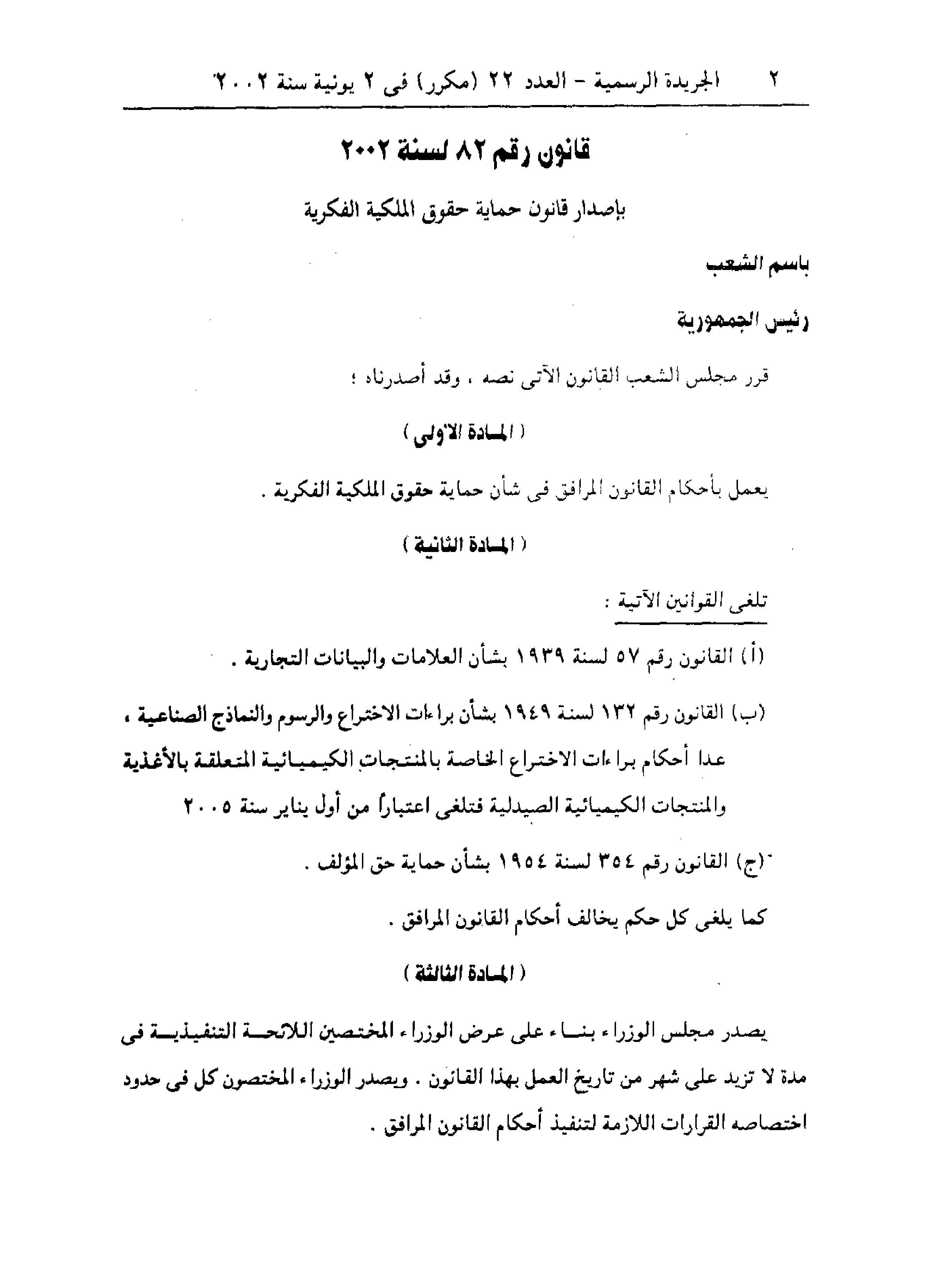 intellectual property law pdf