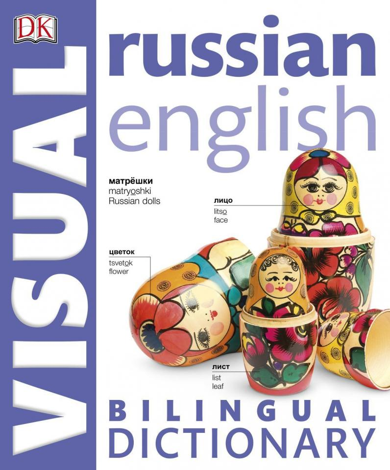 eng russian dictionary