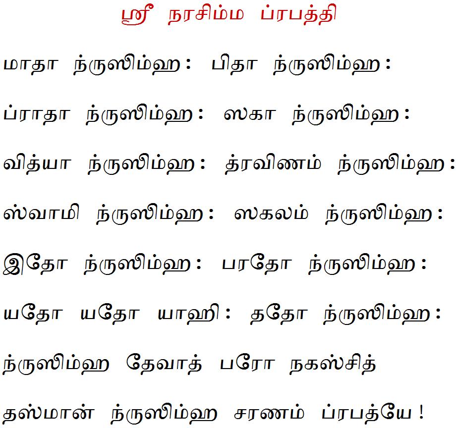 hindu daily prayers pdf