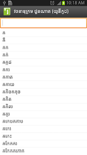 khmer dictionary apk